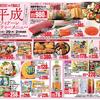 企画 サブテーマ 平成フィナーレパーティーメニュー コーヨー 4月28日号