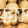 【2017年】「馬鈴薯(ばれいしょ)収穫量」ランキング