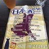日本酒bar vol.9、勝田飲み歩き