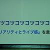 東京でお勉強してきたこと