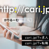 四国別格二十霊場と四国三十六不動霊場 cari.jp