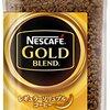 加藤珈琲店のコーヒー豆「ゴールデンブレンド」をAmazonで購入。挽いて淹れた感想を書きました