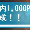 月内1,000PV達成!!