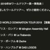 BAND-MAID「世界最大のプロモーターと契約!&ワールドツアー2019」