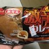 敷島製パン  激辛カレー 辛口カレーを包みました 実食レポート