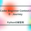 AtCoder-ABC194 D - Journey【Python解答例】