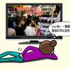 テレビの情報を鵜呑みにしちゃダメ!テレビウイルスの存在!