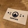 【新橋】オープン居酒屋で美味しい小料理「烏森百薬」