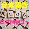 【ブログ開始3ヶ月】アクセス数など運営報告