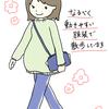 妊娠中の散歩について