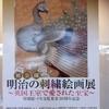 明治の刺繍絵画展