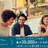終了しました。【アメックス】特別紹介キャンペーン。セルフ紹介で70,000ポイントも可能?驚異の紹介した側のポイント倍増