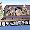 じじぃの「中国北戴河会議・香港と台湾・一国二制度はどうなるのか?時論公論」