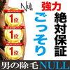 NULL 除毛クリーム メンズ用 購入者の口コミ 評判は・・・