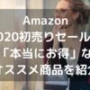 Amazon2020初売りセールで「本当にお得」なオススメ商品を紹介