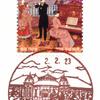 【風景印】博物館明治村簡易郵便局(&2020.2.23押印局一覧)