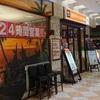 【初めての1人ネットカフェはココがオススメ】店舗数日本一になるほど人気な『快活クラブ』の滞在レビュー