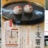 高山堂干支薯蕷 戌/フォトジェニックな和菓子 鴻池花火