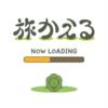 『旅かえる』アプリゲーム感想・レビュー