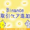 大手取引所Binance、EOS通貨ペアを追加