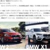 【期間限定】BMW2泊3日で5000円!?