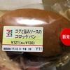 □セブンイレブン コクと旨みソースのコロッケパン 食べてみた感想