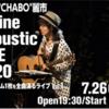 """仲井戸""""CHABO""""麗市さんの配信ライブを観ました"""