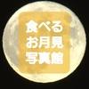 食べるお月見写真館!2021年の中秋の名月を見逃した方へ