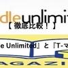 【徹底比較!】『Kindle Unlimited』と『T-マガジン』はどちらがお得か?【表あり】