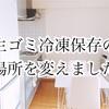【公開】冷凍生ゴミの場所を変えました!