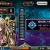 【チェンクロ】深淵の渦「ゼファル」年代記攻略パーティー!