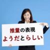 推量の表現「ようだ」と「らしい」について。【日本語のプチ知識】