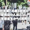 大阪、京都、兵庫3府県の主要駅周辺の人出、緊急事態宣言から4週間の変化