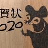 2020 子年 年賀状のイラスト