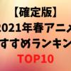 【確定版】2021年春アニメおすすめランキングTOP10!