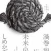 渦巻く智恵 未来の民具〜1/2