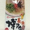 【食べてみた】長浜博多とんこつラーメン (マルタイ)