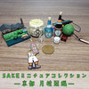 「SAKEミニチュアコレクション-京都 月桂冠編-」を購入しました