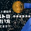 【週刊E&A】Eリーグ3週目、マンティコア作戦