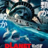 【映画】PLANET OF THE SHARKS 鮫の惑星