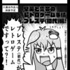C97冬のコミックマーケット申し込みしまし谷川八百八十七(真)