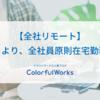 【全社リモート】本日より、全社員原則在宅勤務へ