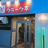 クラーク亭 北12条店 / 札幌市北区北12条西4丁目