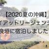 """【2020夏 沖縄 #2】オンザビーチのホテル""""ハイアットリージェンシー瀬良垣 """" ①"""