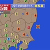 19時6分頃 関東地方で最大震度5弱の地震がありました