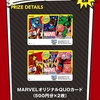 【10/31】明治コーラアップMARVELキャンペーン【バーコ/はがき】