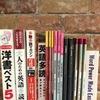 洋書で多読 英語学習におすすめ Graded Readersレベルチェック付き