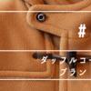 ダッフルコートの定番・おすすめブランド 8選
