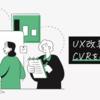 UX改善チームが3ヶ月でCVRを61%上げた話