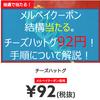 今だけっ!メルペイクーポン 結構当たる。チーズハットグ92円など!手順について解説!